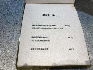 CV甜點沙龍菜單