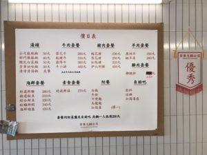 芳華火鍋公司:菜單