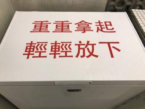 芳華火鍋公司:冰棒區