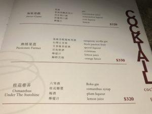 小島茶酒酒單