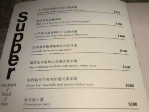 小島茶酒下酒菜
