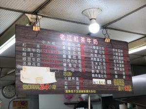 小島早餐:老江紅茶牛奶