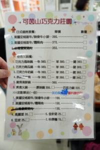 可因山可可莊園餐廳菜單