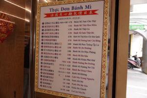 台中越南法國麵包工藝菜單