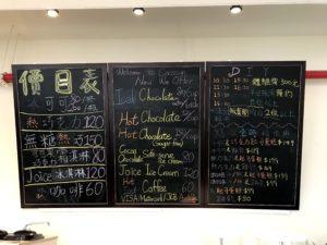 輕食區菜單