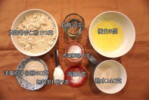 氣炸減醣麵包食譜