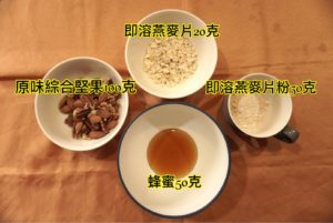 蜂蜜燕麥堅果脆餅材料