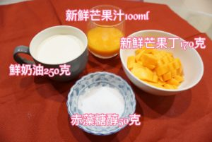 芒果冰淇淋材料