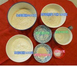 減醣免揉歐式燕麥全麥麵包材料